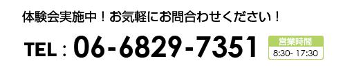 ケアステーション別府へのお電話でのお問合わせ