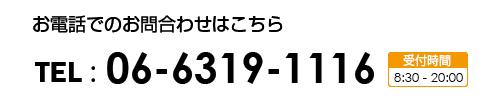 ニシノ整骨院吹田院へのお電話でのお問合わせ