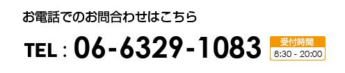ニシノ整骨院へのお電話でのお問合わせ