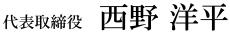 代表取締役 西野 正彦